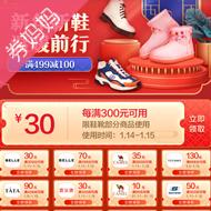 京东优惠券:新年大牌鞋靴