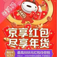 京东年货节红包预告: