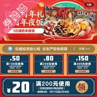 京东优惠券:生鲜狂欢购