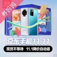 京东优惠券:自营手机