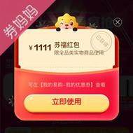 苏宁易购双11超级红包: