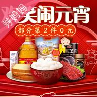 京东优惠券:食品饮料