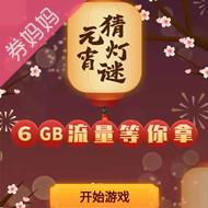200M-6G中国移动流量
