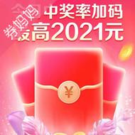 天猫女王节预告:最高2021元天猫红包