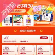 苏宁易购优惠券:苏宁超市