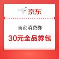 京东优惠券:领30元全品券包