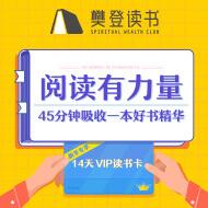 樊登读书优惠券: