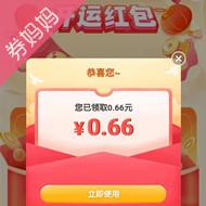 京东开运红包:最高188元红包