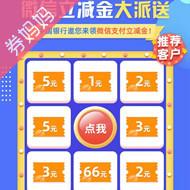 新增:5-20元中国银行微信立减金