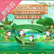 京东优惠券:茗茶专场