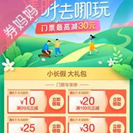 携程网优惠券:景区门票