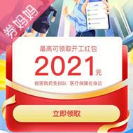 最高2021元微信红包