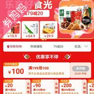 苏宁易购优惠券:食品品类