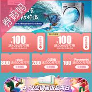 京东优惠券:冰洗洗衣机