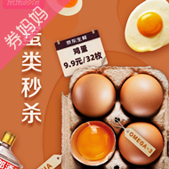京东优惠券:生鲜产品