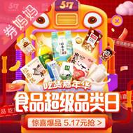京东优惠券:食品超级品类日