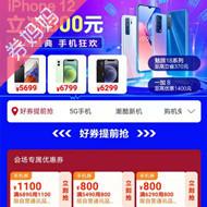 苏宁易购优惠券:自营手机