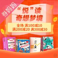 京东图书优惠券:自营图书