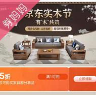 京东代金券:实木节家具