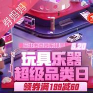 京东优惠券:玩具乐器超级品类日