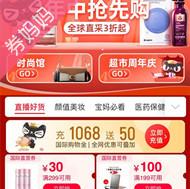 天猫国际优惠券:30-100元天猫国际券