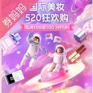 京东优惠券:国际美妆520狂欢