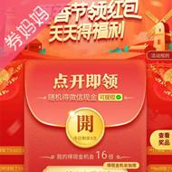 京东极速版夏香节领红包