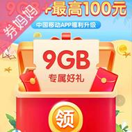中国移动9G流量大礼包