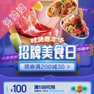 京东优惠券免费领:生鲜产品