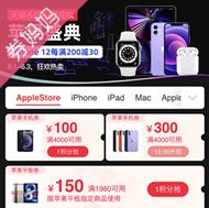 天猫优惠券:iPhone12每满200-30