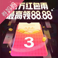 每天20点:京东抽随机购物红包