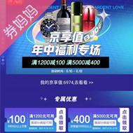 京东优惠券:1200-100/5000-400品类券