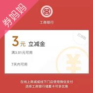 新增江西:工行1-99元微信立减金