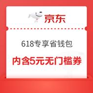 京东全品类优惠券:京东 618专享省钱包