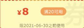 京东极速版 618省钱节 20-8元全品券
