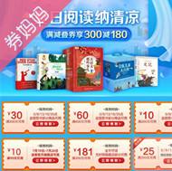 京东图书券:品质好书每满100减50