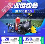 京东优惠券:工业大牌运动会