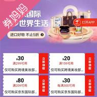 京东国际优惠券:跨境美妆