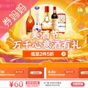 京东优惠券:中秋美酒节