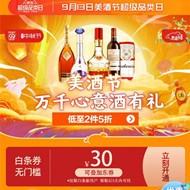 京东优惠券:美酒节超级品类日日