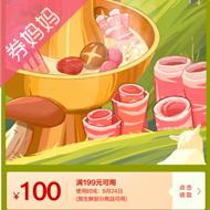 京东优惠券:生鲜