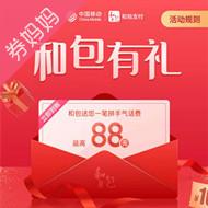 最高88元中国移动话费