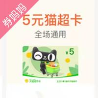 天猫超市礼品卡:5元天猫超市卡